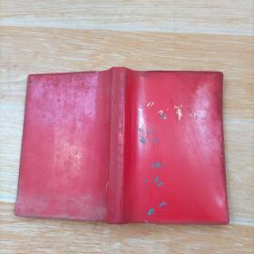 学习笔记日记本【无插页】