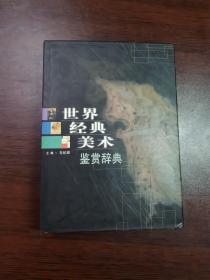世界經典美術鑒賞辭典