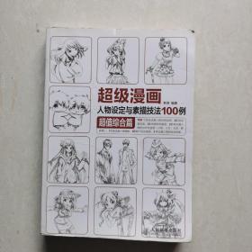 超级漫画人物设定与素描技法100例 超值综合篇