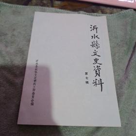 (沂水县文史资料第七辑、、(此组可以交换沂水县文史资料)品相好 )