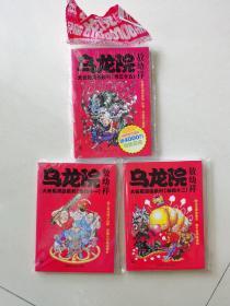 乌龙院大长篇漫画系列(35、41、42)三本合售