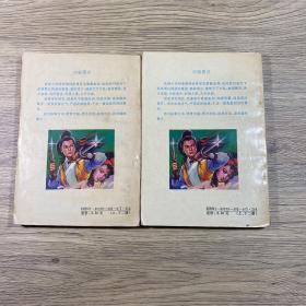 飞狐大侠 上、下(1993年一版一印)