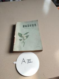 湖南茶叶技术
