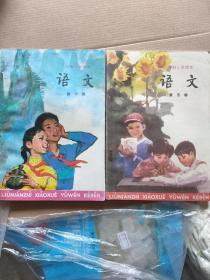 九年义务教育六年制小学教科书语文第五册和第十册