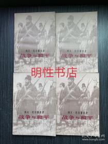 战争与和平(全4册合售 第1册是繁体,其它3册是简体)