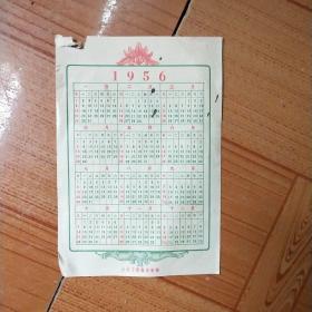 1956年年历