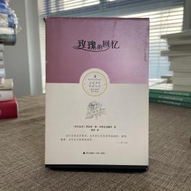 品如图 黄荭签名本《玫瑰的回忆》 两本随机发