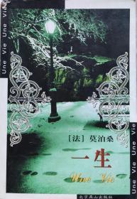 莫泊桑《一生》中篇小说集,02年1版4印,正版8成5新