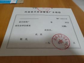 90年代河南省开封县服装厂介绍信(空白)