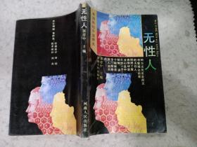 外国科幻小说译丛:无性人