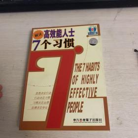 解读高效能人士7个习惯【书+光盘一张】