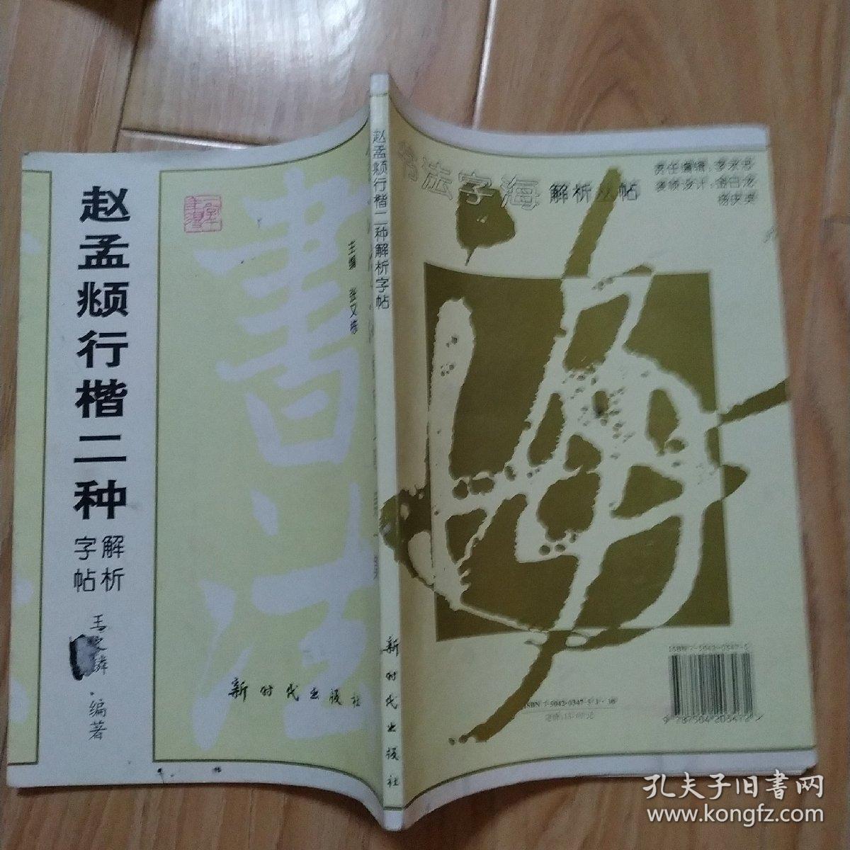 书法字海解析丛帖(第一集) 赵孟頫行楷二种解析字帖