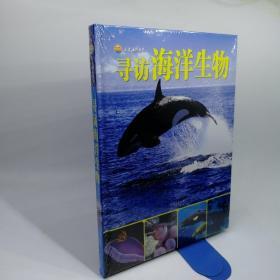 寻访海洋生物