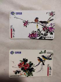 中国铁通197202长途卡两张