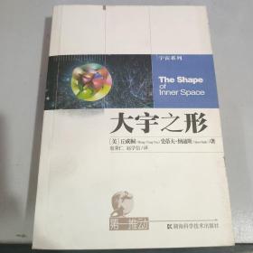 第一推动丛书:大宇之形