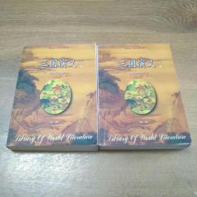 袖珍版 世界文学名著 三国演义(上下)全本北京燕山出版社