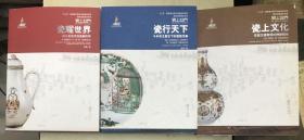 瓷上世界:瓷上文化、瓷行天下、瓷耀世界【3册合售】