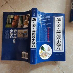 葱姜蒜速效小偏方:中华传统保健文化