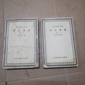 民国版:商业文件(上下全)(1938年7月初版,1941年4版,)