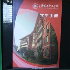 上海震旦职业学院学生手册
