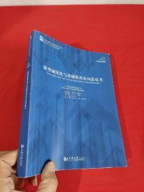 新型城镇化与基础教育布局蓝皮书(专题案例篇)   【小16开】