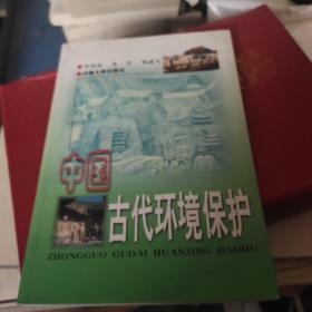 中国古代环境保护