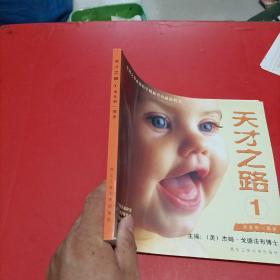天才之路 1 出生到一周岁