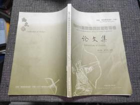 2011国际民间射艺研讨会 论文集(中国.青海河湟地区.乐都)