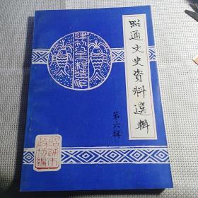 《昭通文史资料选辑》第六辑【品好如图】