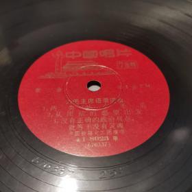 为毛主席语录谱曲,(7)黑胶木唱片