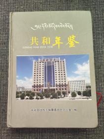 共和年鉴 2018【青海省地方县年鉴资料】
