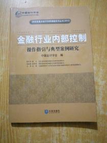 金融行业内部控制:操作指引与典型案例研究