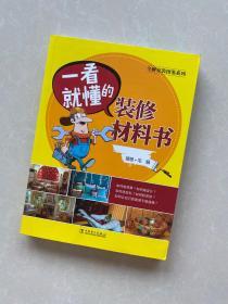 全解家装图鉴系列 一看就懂的装修材料书