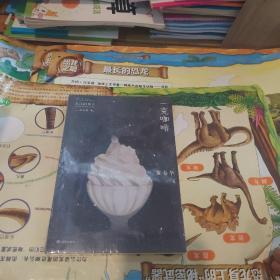 一克咖啡(长江的孩子儿童文学名家名作系列)