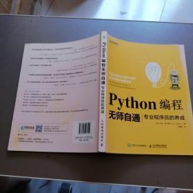 Python编程无师自通专业程序员的养成