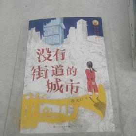 没有街道的城市(亲笔)(中国首位国际安徒生奖得主曹文轩先生2021年全新力作,打造儿童文学新范式)曹文轩签名本