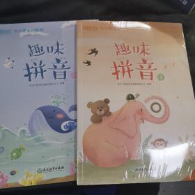 新东方 趣味拼音1,2 幼小衔接 2019新版 【3-6岁】