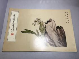 荣宝斋画谱 九 写意花卉部分 陈半丁绘【 荣宝斋画谱 9】