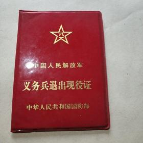 中国人民解放军义务兵退出现役证