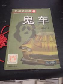 郑渊洁选集7 鬼车(作者签赠本)