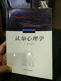 【1992年版本2005年印刷386页】认知心理学  汪安圣 北京大学出版社 9787301018101【鑫文旧书店欢迎,量大从优】