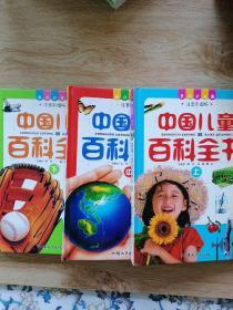 (注音彩图版)中国儿童百科全书(全三册)