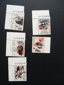 新中国邮票:2018-19J近代民族英雄邮票厂名票,左上直角边厂铭带票名单套(一套5枚,林则徐、关天培、邓世昌、冯子材、刘永福)