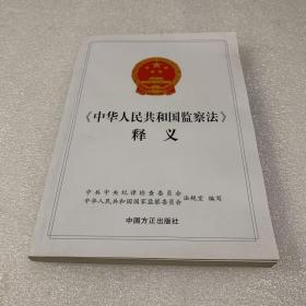 《中华人民共和国监察法》释义