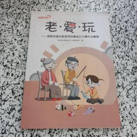 老爱玩 : 首届全国乐龄游戏创意设计大赛作品集锦
