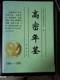 高密年鉴(1986-1996)