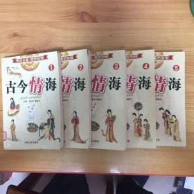 古今情海(全五册)