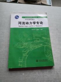"""河流动力学专论/普通高等教育""""十二五""""规划教材"""