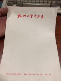 杭州大学中文系  空白信笺纸39张