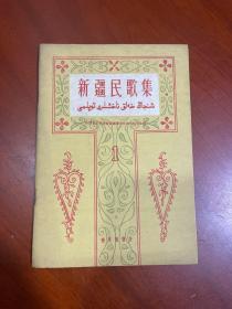 新疆民歌集 第一集 1960一版一印